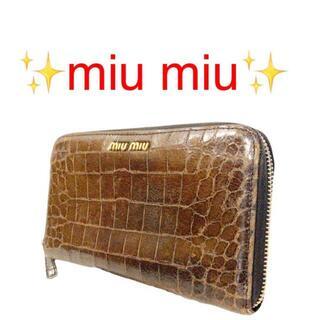 miumiu - ✨MIUMIU✨クロコ レザー ラウンドzip 長財布