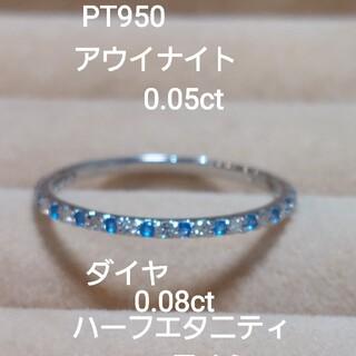 PT950アウイナイト0.05ダイヤ0.08ハーフエタニティリング