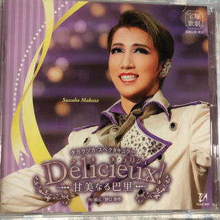 宝塚宙組 CD Delicieux!-甘美なる巴里-