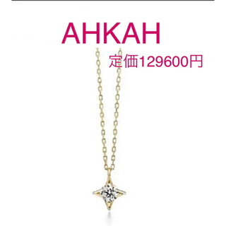 AHKAH - AHKAH アーカー ノーブルシリウスネックレス ダイヤモンド 18金