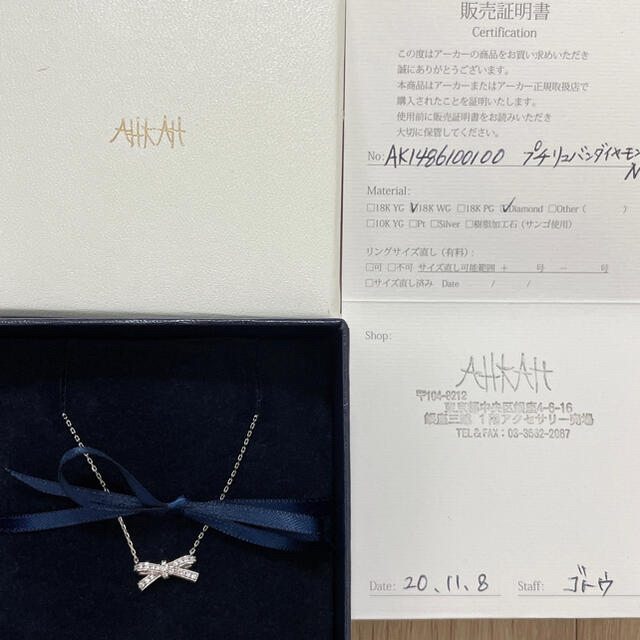 AHKAH(アーカー)のHANAMARU様 専用♡ レディースのアクセサリー(ネックレス)の商品写真