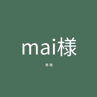 mai様専用☆多肉植物(その他)