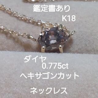 鑑定書K18ダイヤ0.775 一粒ダイヤネックレス