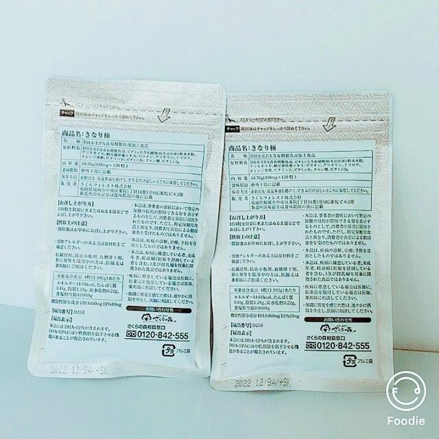 さくらの森 きなり極 サプリメント120粒入り2袋セット 食品/飲料/酒の健康食品(その他)の商品写真