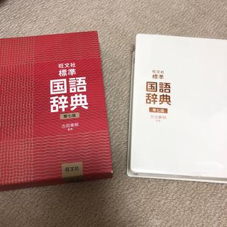 オウブンシャ(旺文社)の旺文社標準国語辞典 第7版(語学/参考書)