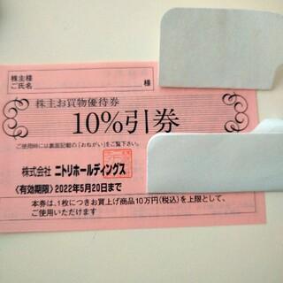 ニトリ - ニトリ 10%割引 株主優待券 1枚 即日発送