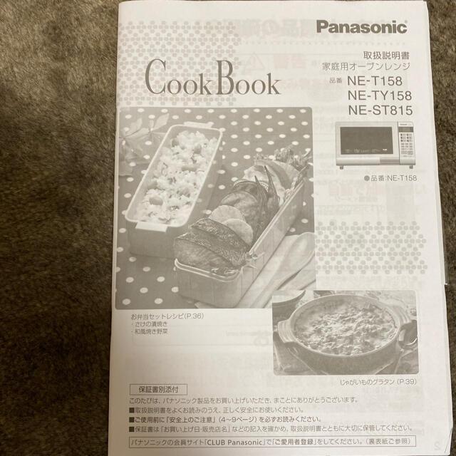 Panasonic(パナソニック)の美品!Panasonic 電子レンジ NE-T158 スマホ/家電/カメラの調理家電(電子レンジ)の商品写真