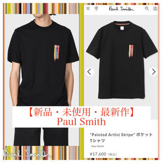 "Paul Smith - 【新品・未使用・最新作】""Painted Artist Stripe"" Tシャツ"