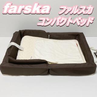 ファルスカ farska コンパクトベッド フィット ブラウン(ベビーベッド)