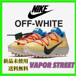 NIKE - OFF-WHITE × NIKE VAPOR STREET オフホワイト ナイキ