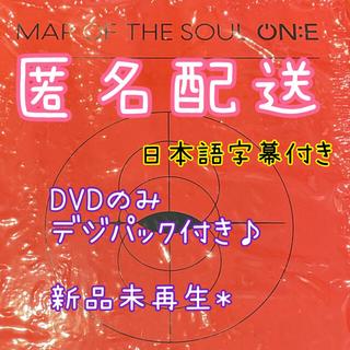 防弾少年団(BTS) - 匿名配送‼︎  MAP OF THE SOUL ON:E   DVDのみ