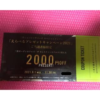 三井ガーデンホテルズ ザセレスティンホテルズ 2000円割引チケット