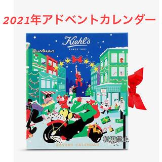 Kiehl's - Kiehl's キールズ アドベントカレンダー 2021 クリスマスコフレ