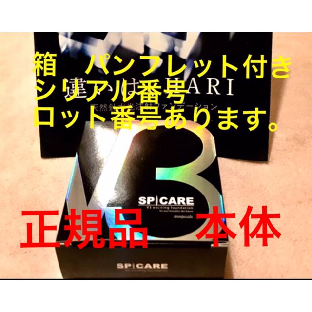 V3ファンデーション 本体 (正規品) コスメ/美容のベースメイク/化粧品(ファンデーション)の商品写真