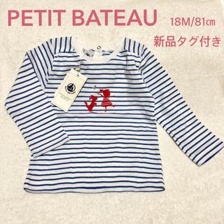 PETIT BATEAU - 【新品】プチバトー マリニエール ボーダーロンT  80