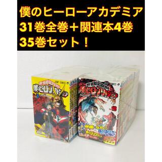 集英社 - 僕のヒーローアカデミア 31巻全巻+関連本4巻セット!