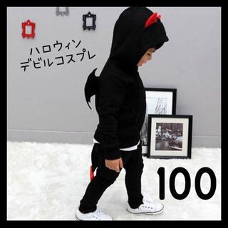 *数量限定*毎年完売 ハロウィン キッズ デビル コスプレ ブラック 100 (衣装一式)
