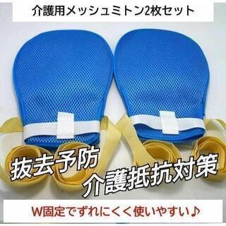 介護用ミトン メッシュ 手袋 紐 通気 2枚セット 介護用品 抜去予防(その他)