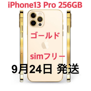 iPhone - iPhone13 Pro 256GB  ゴールド  simフリー  新品未開封