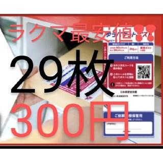 激安!ラクマ最安値!ゆうパケットポスト発送用シール29枚バカ売れ(ラッピング/包装)