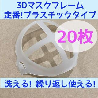 定番 20個 3D プラスチック マスクフレーム マスクブラケット(その他)