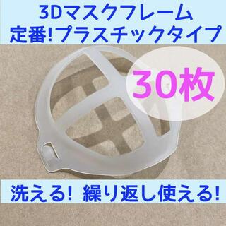 定番 30個 3D プラスチック マスクフレーム マスクブラケット(その他)