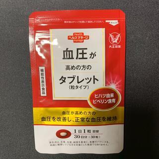 タイショウセイヤク(大正製薬)の(最安値‼️) 血圧が高めの方のタブレット(その他)