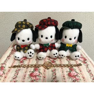 サンリオ - ポチャッコ 秋のおしゃれマスコット 全3種コンプ 新品タグ付き サンリオ♡