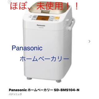 パナソニック(Panasonic)のPanasonic ホームベーカリー SD-BMS104-N(ホームベーカリー)