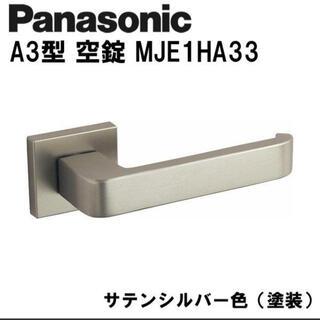 パナソニック(Panasonic)のパナソニック レバーハンドル A3型 空錠 MJE1HA33 サテンシルバー色(その他)