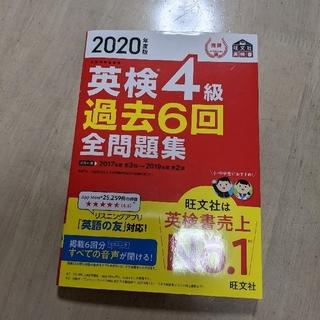 旺文社 - 旺文社 英検 4級 過去問題集 2020年度版