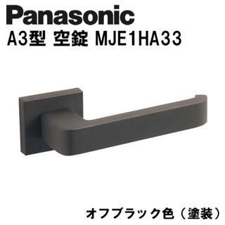 パナソニック(Panasonic)のパナソニック レバーハンドル A3型 空錠 MJE1HA33  ドアノブ(その他)