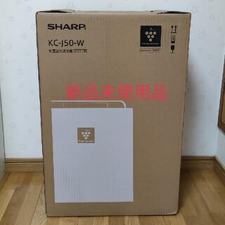 SHARP - 新品未使用品 加湿空気清浄機 SHARP シャープ  KC-J50-W