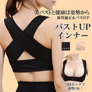 15黒L 猫背矯正ベルト 背筋矯正ベルト 姿勢矯正ベルト バストアップ 肩こり(エクササイズ用品)