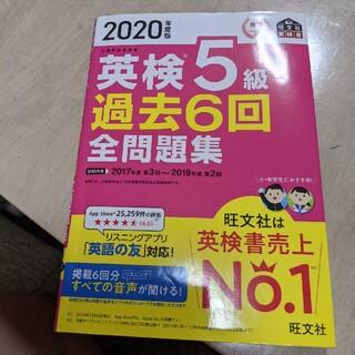 旺文社 - 旺文社 英検 5級 過去問題集 2020年度版