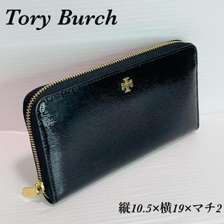 トリーバーチ(Tory Burch)の美品!トリーバーチ ラウンドファスナー 長財布(長財布)
