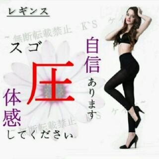 【新品】 Mサイズ 超!着圧レギンス★大人気 (エクササイズ用品)