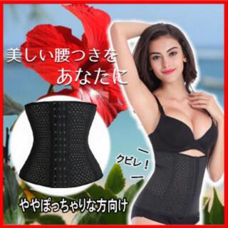 9XS ウエストニッパー コルセットベルト ダイエット 腰痛 ショーツ ガードル(エクササイズ用品)