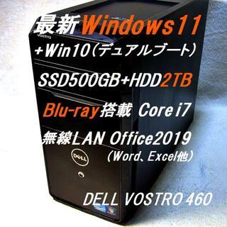 デル(DELL)のデル VOSTRO 460 Windows11(体験版)とWin10をダブル搭載(デスクトップ型PC)