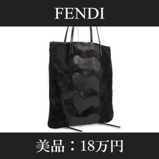 フェンディ(FENDI)の【全額返金保証・送料無料・美品】フェンディ・トートバッグ(ハラコ・A669)(トートバッグ)