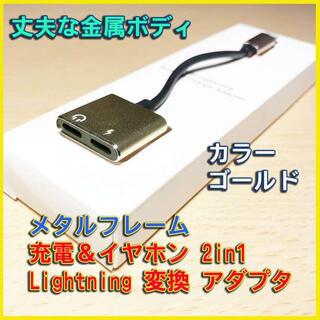 メタルフレーム 充電 イヤホン 変換ケーブル アダプタ ■ゴールド(その他)
