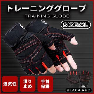 パワーグリップ 手袋 筋トレ ブラックレッド XLサイズ トレーニング(エクササイズ用品)
