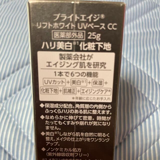 第一三共ヘルスケア(ダイイチサンキョウヘルスケア)のブライトエイジ リフトホワイト UVベース CC コスメ/美容のベースメイク/化粧品(化粧下地)の商品写真