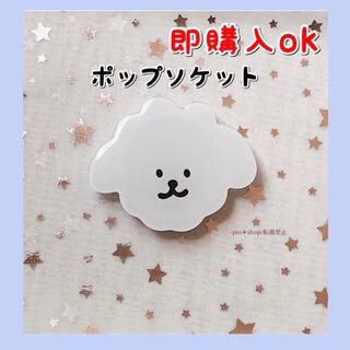 白 犬 いぬ スマホグリップ ポップソケット(その他)