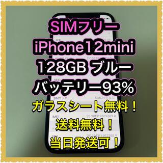 アイフォーン(iPhone)の■SIMフリーiPhone12mini  128GB ブルー■(スマートフォン本体)
