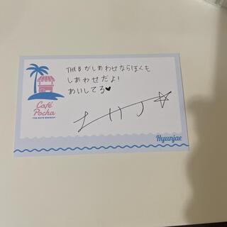 ドボイズ ヒョンジェ カフェ メッセージカード