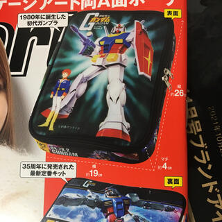 smart11月号付録新旧ガンプラパッケージアート両A面ポーチ