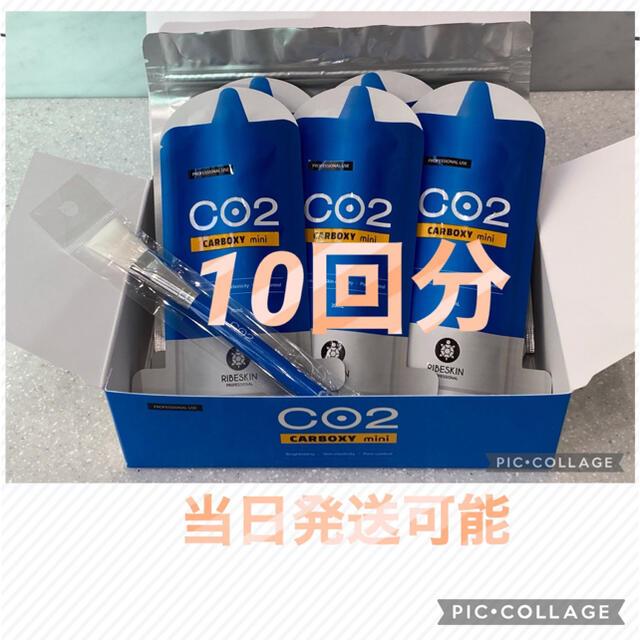【正規品】CARBOXY カーボキシー炭酸パック 10回分セット コスメ/美容のスキンケア/基礎化粧品(パック/フェイスマスク)の商品写真