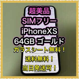 アイフォーン(iPhone)の■超美品 SIMフリーiPhoneXS  64GB ゴールド■(スマートフォン本体)