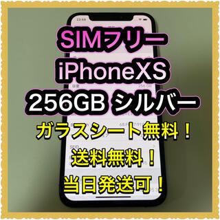 アイフォーン(iPhone)の■SIMフリーiPhoneXS  256GB シルバー■(スマートフォン本体)